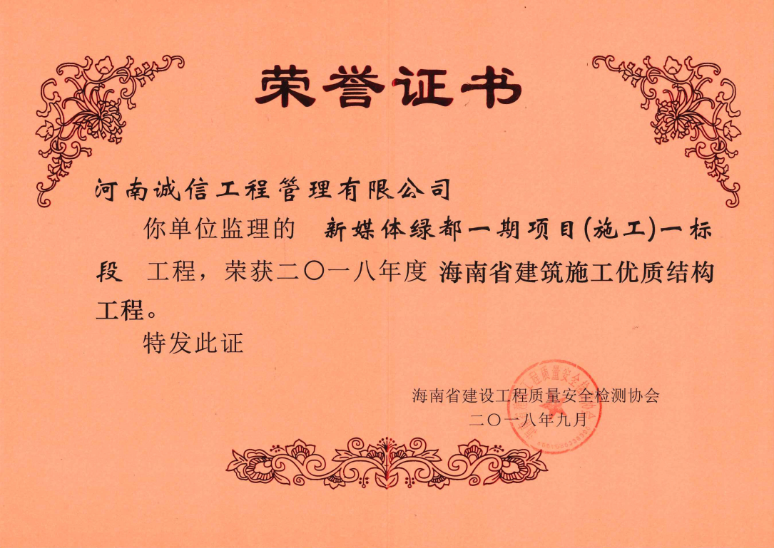 新乡人事考试中心_河南诚信工程管理有限公司
